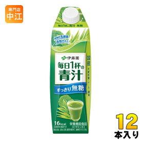 伊藤園 毎日1杯の青汁 すっきり無糖 屋根型キャップ 1L 紙パック 12本 (6本入×2 まとめ買い)