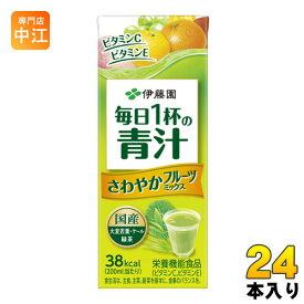 〔クーポン配布中〕伊藤園 毎日1杯の青汁 さわやかフルーツミックス 200ml 紙パック 24本入
