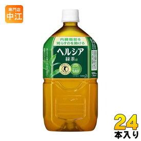 〔クーポン配布中〕花王 ヘルシア緑茶 1.05L ペットボトル 24本 (12本入×2 まとめ買い)