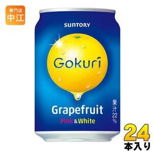 サントリー Gokuri グレープフルーツ 290g 缶 24本入 〔果汁飲料〕