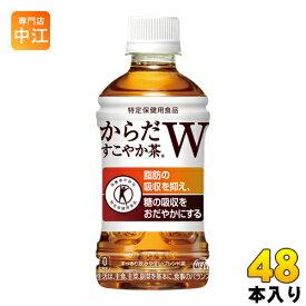 コカ・コーラ からだすこやか茶W (特定保健用食品) 350ml ペットボトル 48本 (24本入×2 まとめ買い)〔トクホ お茶〕