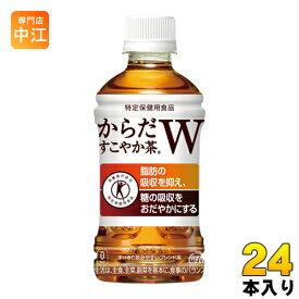 コカ・コーラ からだすこやか茶W (特定保健用食品) 350ml ペットボトル 24本入