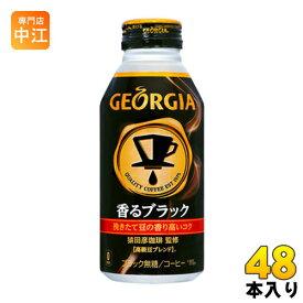 〔クーポン配布中〕コカ・コーラ ジョージア 香るブラック 400ml ボトル缶 48本 (24本入×2 まとめ買い)