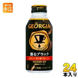 〔クーポン配布中〕コカ・コーラ ジョージア 香るブラック 400ml ボトル缶 24本入