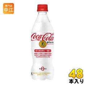 コカ・コーラ プラス 470ml ペットボトル 48本 (24本入×2 まとめ買い)〔トクホ 炭酸飲料〕