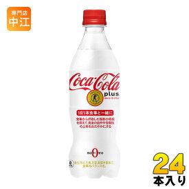 〔クーポン配布中〕コカ・コーラ プラス 470ml ペットボトル 24本入〔トクホ 炭酸飲料〕