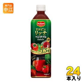 デルモンテ リコピンリッチベジタブル 900gペットボトル 24本 (12本入×2 まとめ買い)