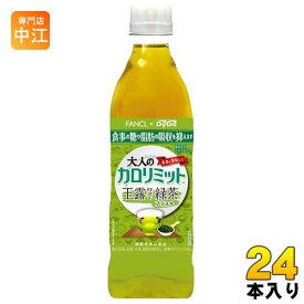 ダイドー 大人のカロリミット 玉露仕立て緑茶プラス 500ml ペットボトル 24本入