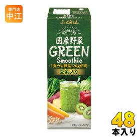 ふくれん 国産野菜グリーンスムージー 200ml 紙パック 48本 (24本入×2 まとめ買い)