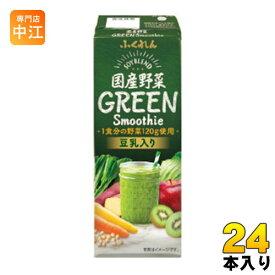 ふくれん 国産野菜グリーンスムージー 200ml 紙パック 24本入