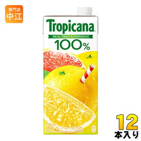 〔クーポン配布中〕キリン トロピカーナ100% グレープフルーツ 1L 紙パック 12本 (6本入×2まとめ買い)