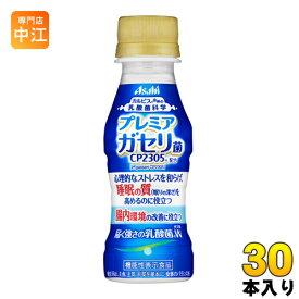 アサヒ カルピス 届く強さの乳酸菌 W 100ml ペットボトル 30本入