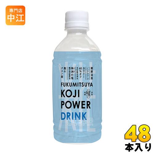 〔クーポン配布中〕福光屋 KOJI POWER DRINK CLEAR 350g ペットボトル 24本入×2 まとめ買い