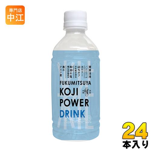 〔クーポン配布中〕福光屋 KOJI POWER DRINK CLEAR 350g ペットボトル 24本入