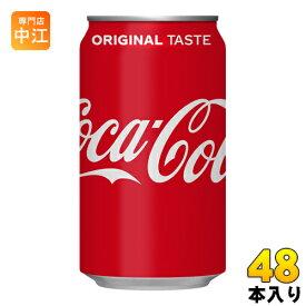 〔クーポン配布中〕コカ・コーラ 350ml 缶 48本 (24本入×2 まとめ買い)〔炭酸飲料〕