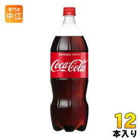 〔クーポン配布中〕コカ・コーラ 1.5L ペットボトル 16本 (8本入×2 まとめ買い)〔炭酸飲料〕