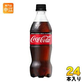 〔クーポン配布中〕コカ・コーラ ゼロシュガー 500ml ペットボトル 24本入〔炭酸飲料〕