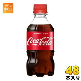 〔クーポン配布中〕コカ・コーラ 300ml ペットボトル 48本 (24本入×2 まとめ買い)〔炭酸飲料〕