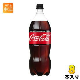 〔クーポン配布中〕コカ・コーラ ゼロシュガー 1.5L ペットボトル 8本入〔炭酸飲料〕