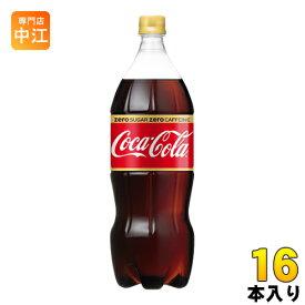 〔クーポン配布中〕コカ・コーラ ゼロカフェイン 1.5L ペットボトル 16本 (8本入×2 まとめ買い)〔炭酸飲料〕