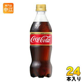 〔クーポン配布中〕コカ・コーラ ゼロカフェイン 500ml ペットボトル 24本入〔炭酸飲料〕