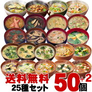 アマノフーズフリーズドライ味噌汁25種52食セット