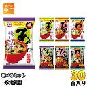永谷園 フリーズドライ 味噌汁 あさげ ひるげ ゆうげ 選べる 30食 (6食×5)