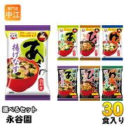 永谷園フリーズドライ選べる味噌汁(6食入を5種類選べる)30食セット