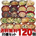 アマノフーズ フリーズドライ 味噌汁 25種 124食セット〔簡単 便利 手軽 インスタント味噌汁 即席味噌汁 即席スープ…