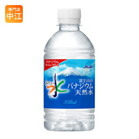 〔クーポン配布中〕アサヒ 富士山のバナジウム天然水 350ml ペットボトル 48本 (24本入×2 まとめ買い)〔ミネラルウォーター〕