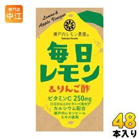 〔クーポン配布中〕ヤマトフーズ 毎日レモン&りんご酢 125ml 紙パック 48個 (24個入×2 まとめ買い)