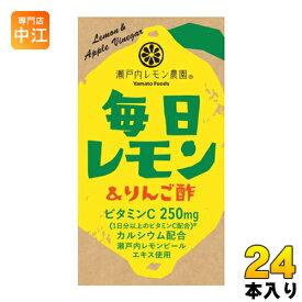 〔クーポン配布中〕ヤマトフーズ 毎日レモン&りんご酢 125ml 紙パック 24個入