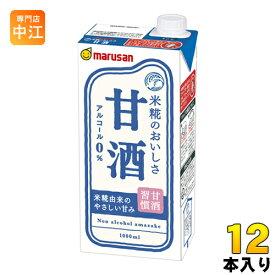 マルサン 甘酒 1000ml 紙パック 12本 (6本入×2 まとめ買い)