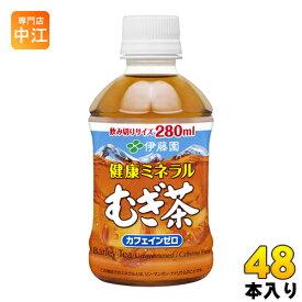 伊藤園 健康ミネラルむぎ茶 280ml ペットボトル 48本 (24本入×2 まとめ買い)〔お茶〕