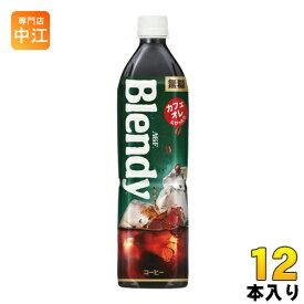AGF ブレンディ ボトルコーヒー 無糖 900ml ペットボトル 12本入〔コーヒー〕