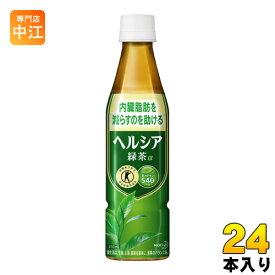 花王 ヘルシア緑茶 350ml ペットボトル スリムボトル 24本入
