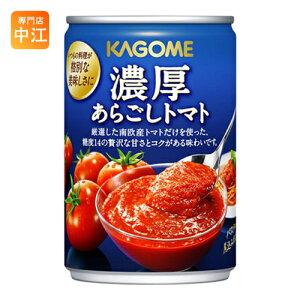 カゴメ 濃厚あらごしトマト 295g 缶 48個 (24個入×2 まとめ買い) 〔ホールトマト ダイストマト トマト缶 とまと トマト料理〕