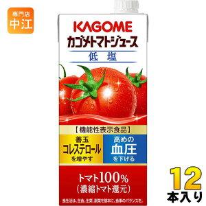 カゴメ トマトジュース 1L 紙パック 12本 (6本入×2 まとめ買い) 〔業務用 ホテルレストラン用 リコピン コレステロール 機能性表示食品 KAGOME とまとジュース ホテレス用〕