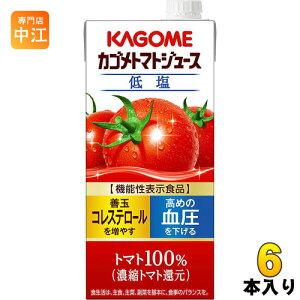 カゴメ トマトジュース 1L 紙パック 6本入 〔業務用 ホテルレストラン用 リコピン コレステロール 機能性表示食品 KAGOME とまとジュース ホテレス用〕