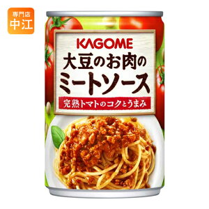 カゴメ 大豆のお肉のミートソース 295g 缶 48個 (24個入×2 まとめ買い)〔パスタソース トマトソース 調味料 ミートソース〕