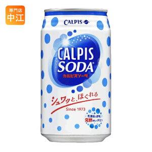 アサヒ カルピス カルピスソーダ 350ml 缶 48本 (24本入×2 まとめ買い)