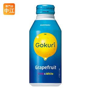 サントリー Gokuri Grapefruit グレープフルーツ 400g ボトル缶 48本 (24本入×2 まとめ買い) 〔果汁飲料〕