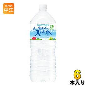 サントリー 天然水 奥大山(おくだいせん) 2L ペットボトル 6本入〔ミネラルウォーター〕