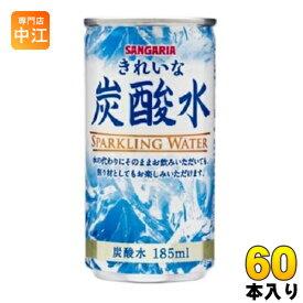 サンガリア きれいな炭酸水 185ml 缶 60本 (30本入×2 まとめ買い)〔炭酸飲料〕