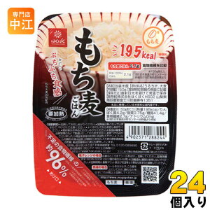 はくばく もち麦ごはん無菌パック 150g 6個入×4まとめ買い