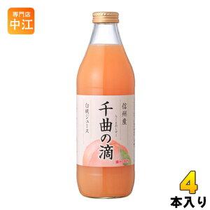 信州産白桃ジュース 千曲の滴 果汁100% 1L 瓶 4本入〔果汁飲料〕