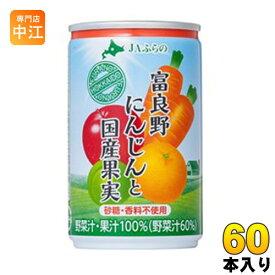 JAふらの 富良野にんじんと国産果実 160g 缶 60本 (30本入×2 まとめ買い)