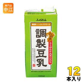 ふくれん 九州産ふくゆたか大豆 調製豆乳 1000ml 紙パック 12本 (6本入×2 まとめ買い)〔豆乳 ふくゆたか 大豆 調整豆乳〕