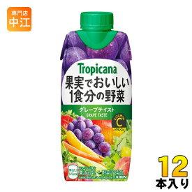 キリン トロピカーナ 果実でおいしい1食分の野菜 グレープテイスト 330ml 紙パック 12本入