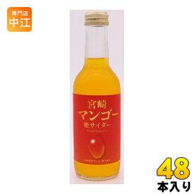 友桝飲料 宮崎マンゴーサイダー 245ml 瓶 48本 (24本入×2 まとめ買い)